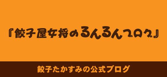 餃子たかすみの公式ブログ