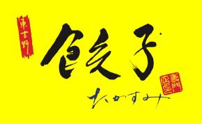 餃子のたかすみのフッターロゴ