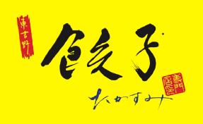 たかすみのロゴ